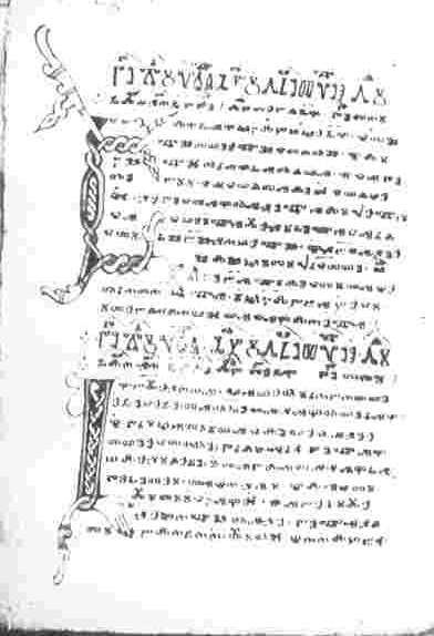 Синайский требник